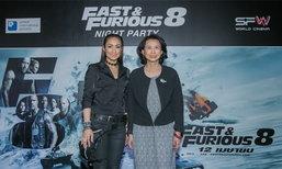 """เอส เอฟ จัดรถแต่งขึ้นตึก เหล่าเซเลบฯ คนรักรถตบเท้าร่วมงาน """"Fast & Furious 8 Night Party"""""""