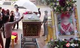 ญาติสะอื้นฝังศพเด็ก 11 เดือนฆ่าไลฟ์สด ย่าขอโทษสิ่งที่ลูกชายทำ