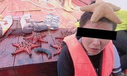 ตามล่าสาวหล่อเที่ยวกระบี่ จับปลาดาวขึ้นเรือถ่ายรูปเล่น