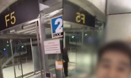 ทอท.แจงชายไลฟ์เฟซบุ๊ก ใช้บัตร ตร.ท่องเที่ยวเข้าสนามบินชั้นใน