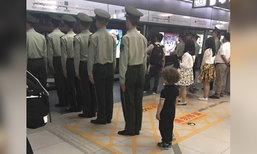 น่าเอ็นดู! หนูน้อยเลียนแบบทหาร ยืนตรงเป๊ะต่อแถวขึ้นรถไฟใต้ดิน