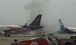 ระทึก! ไฟไหม้รถดันเครื่องบินที่รันเวย์สนามบินกระบี่