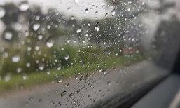 กรมอุตุฯ เตือนฝนตกหนัก กรุงเทพ-ปริมณฑล เตรียมรับมือถึง 9 มิ.ย.