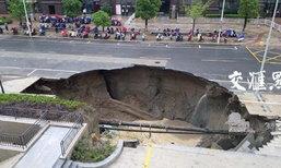 ถนนจีนยุบเป็นหลุมขนาดยักษ์ กลืนรถ 2 คัน เคราะห์ดีไร้เจ็บ