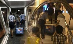 คนจีนยอมบินดีเลย์ 79 นาที เพื่อรออวัยวะปลูกถ่ายช่วยอีกชีวิต
