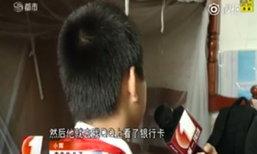 เกลี้ยง! ด.ช.จีนวัย 11 ขวบแอบเอาเงินในบัญชีพ่อไปซื้อฮีโร่ในเกม