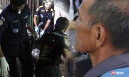 ลุงฆ่าเมียวัย 60 ฝังดิน ดีกรีอดีตแชมป์มวยไทย 2 สมัย