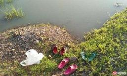 หญิงชราช่วยแม่ลูกจมน้ำ สุดท้ายดับพร้อมกัน 3 ศพ