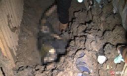 เอะใจกลิ่นเน่าโชย ขุดพบศพหญิงวัย 60 ถูกฆ่าฝังดินในบ้านเช่า