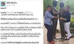 2 สาวหนีทัวร์เกาหลี เดินทางกลับถึงไทยแล้ว