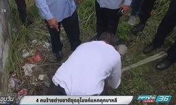 คนร้ายต่างชาติขุดอุโมงค์แหกคุกบาหลี