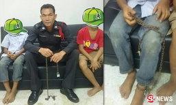 ตำรวจอุ้มช่วย 2 พี่น้อง โดนพ่อแม่ทำร้าย-จับล่ามโซ่