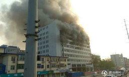 เกิดเหตุเพลิงไหม้อาคารรพ.ในจีน เบื้องต้นยังไม่ทราบสาเหตุ