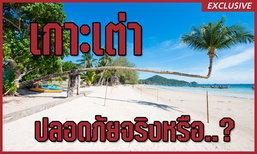 เกาะเต่า..สวรรค์ของนักท่องเที่ยวจริงหรือ?