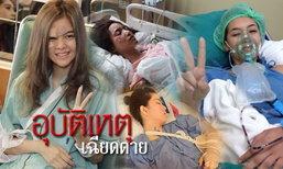 ย้อนรอย 7 ดาราสาว กับอุบัติเหตุบนท้องถนน เจ็บนี้เฉียดตาย!