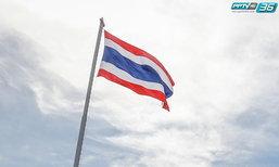 รัฐบาลดึงศิลปินขับร้องเพลงชาติไทยเวอร์ชั่นใหม่