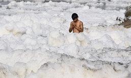แม่น้ำในอินเดียปนเปื้อนรุนแรง ฝูงชนลงอธิษฐานกลางฟองลอยฟ่อง