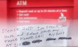 """หนุ่มติดอยู่ในตู้ ATM ยื่นกระดาษออกมา """"ช่วยผมด้วย"""""""