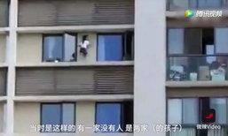 2 เด็กซนเดินเล่นริมหน้าต่างชั้น 11 พ่อแม่เห็นคลิปแทบช็อก