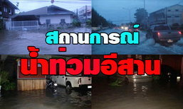 รายงานสถานการณ์น้ำท่วมภาคอีสาน วันที่ 29 ก.ค.60