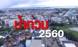 รายงานสถานการณ์น้ำท่วม 1 สิงหาคม 2560 ยังไม่พ้นวิกฤต