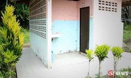ภารโรงล้างคราบจุดเกิดเหตุ ชาวบ้านลือผีเฮี้ยน ผอ.ยังลาป่วย