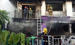 สลด! ไฟไหม้ทาวน์เฮ้าส์ปทุมธานี แม่ลูกถูกไฟคลอกตาย 4 ศพ