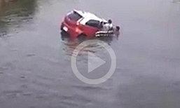 เผยคลิประทึก พลเมืองดีช่วยเก๋งตกน้ำ คนขับและผู้โดยสารรอดตายหวุดหวิด