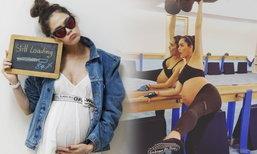 ท้องแก่แม่ก็ฟิต! ชมพู่ อายุครรภ์เกือบ 8 เดือน ยังออกกำลังไม่หยุด