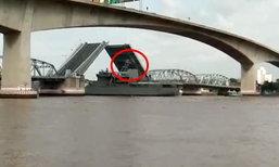เปิดคลิปเรือหลวงสุรินทร์ชนสะพานกรุงเทพ เสากระโดงหัก