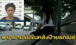 สาวรอรถเมล์ถูกฉุดเข้าพงหญ้าหวังข่มขืน เคราะห์ดีแท็กซี่ผ่านมาช่วย