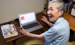 ยิ่งแก่ยิ่งเก๋า คุณยายนักเขียนแอพฯ ชาวญี่ปุ่นวัย 82 ปี