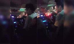 ปะทะคารมเดือด! แท็กซี่ไล่ผู้โดยสารลงกลางทาง อ้างรีบไปส่งรถ