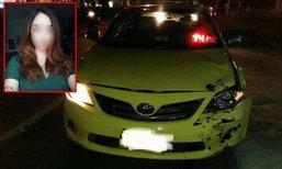 ตามล่าแท็กซี่ชนสาวสวยดับ ก่อนเก็บบัตรประจำตัวเผ่นหนี