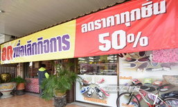 พิษน้ำท่วม! ร้านค้าในสกลนคร ประกาศยกเลิกกิจการ