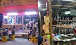 2 ร้านกระบับดังเมืองพัทยา เปิดศึกถึงขั้นขึ้นโรงพัก