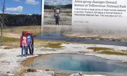 """สร้างชื่อเสีย! ทัวร์ไทยบุกเขตหวงห้าม """"Yellowstone"""" เพจดังจวกยับ"""
