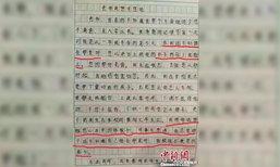 เด็กจีนเขียนเรียงความระบาย ในฝันยังถูกครูทุบตี