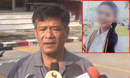 ตำรวจจ่อทำแผน 8 จุดฆ่าโหดน้องพลอย พ่อลั่นไม่ให้อภัย