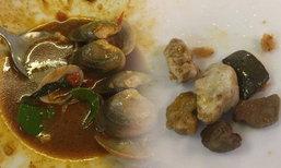 ลงดาบสั่งปิดแน่ ขายหอยผสมหินอีก ร้านอาหารยืนยันไม่ได้โกง