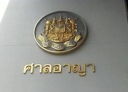 ศาลนัดตรวจพยานอภิสิทธิ์-สุเทพฟ้องDSI