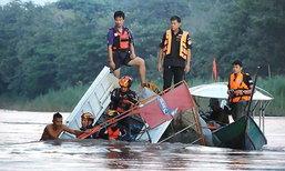 สุดสลด ! เรือท่องเที่ยวล่มกลางแม่น้ำกก แม่พร้อมลูกวัย 2 ขวบจมน้ำดับ