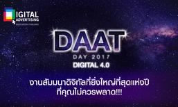 DAAT DAY กลับมาอีกครั้งกับธีม DIGITAL 4.0
