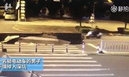 เบรกไม่ทัน! หนุ่มซิ่งมอเตอร์ไซค์ร่วงหลุมยักษ์กลางถนน