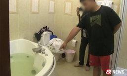 แก๊งนักศึกษาเช่าบ้านพัทยา ลงอ่างแช่น้ำโดนไฟดูดสะดุ้งทั้งตัว