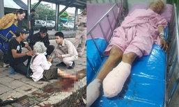โซเชียลวอนช่วย ยายตาบอดหาบขนมขาย ถูกรถไฟทับเท้าขาด