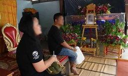แจ้งข้อหาเพิ่ม! ผู้ต้องหาฆ่าสาววัย 15 คาม่านรูด พบฉี่ม่วง แม่ผู้ตายติดใจไม่เชื่อคำให้การ