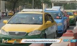 แท็กซี่ไทยติดอันดับ 7 ค่าโดยสารถูกที่สุดในโลก