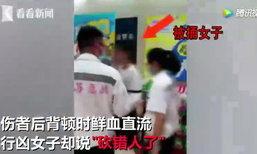 สาวจีนควักมีดแทงคนแปลกหน้าเจ็บ แต่สุดท้ายบอกผิดคน