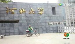 นับถือ! หนุ่มจีนปั่นจักรยาน 4,300 กม. ไปมอบตัวที่มหาวิทยาลัย